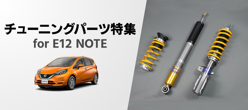nissan note e12 nismo epower e-power ノートニスモS Eパワー イーパワー カスタムパーツ オススメパーツ おすすめパーツ ドレスアップパーツ チューニングパーツ マフラー 排気系 サスペンション 車高調