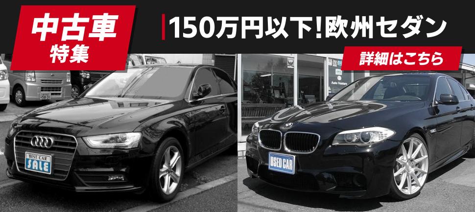 中古車 メルセデスベンツCクラス BMW5シリーズ アウディ・A4 セダン・パサート ジャガーXF