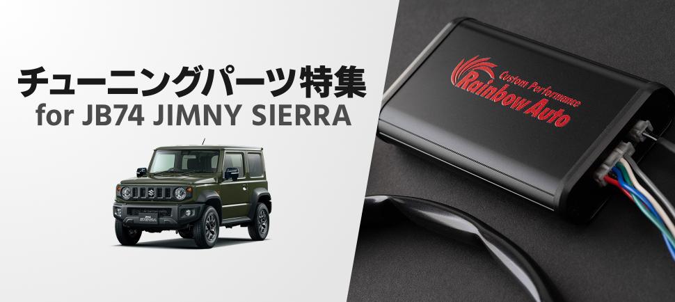 suzuki jimny sierra jb74w スズキ ジムニーシエラ JB74ジムニーシエラ カスタムパーツ オススメパーツ おすすめパーツ M15A チューニングパーツ ターボキット ボルトオンターボ タービン ターボ化 スープアップ パワーアップ マフラー 吸気 VSCC サブコン インテーク