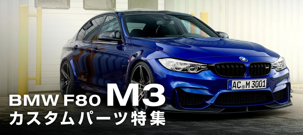 BMW m3 F80 3シリーズ カスタムパーツ おすすめパーツ オススメパーツ ドレスアップパーツ エアロパーツ Mパフォーマンス パワーアップ 内装カスタム チューニングパーツ カーボンパーツ 3ddesign acシュニッツァー