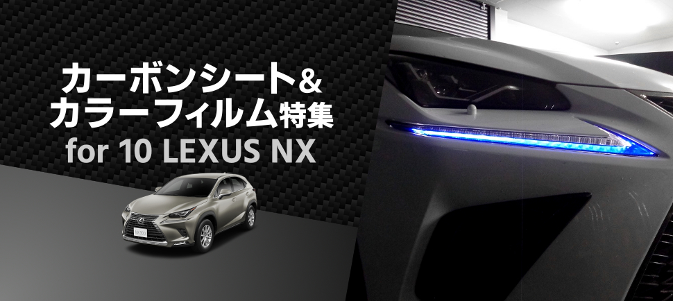 lexus nx 10系 AGZ10 AYZ10 レクサスNX カスタムパーツ おすすめパーツ オススメパーツ ドレスアップパーツ カーボンシート カーボンフィルム カーボンラッピング カーボンステッカー ライトフィルム ランプフィルム LED 内装カスタム 内装ドレスアップ 高級感 かっこいい 便利グッズ 役立つ