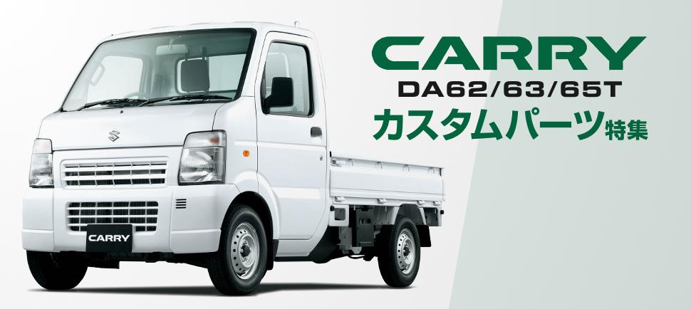 suzuki carry DA62T DA63T DA65T スズキ キャリイ キャリィ ロングホイールベース カスタムパーツ オススメパーツ おすすめパーツ ドレスアップパーツ エアロパーツ サスペンション リフトアップ ハイリフト LED