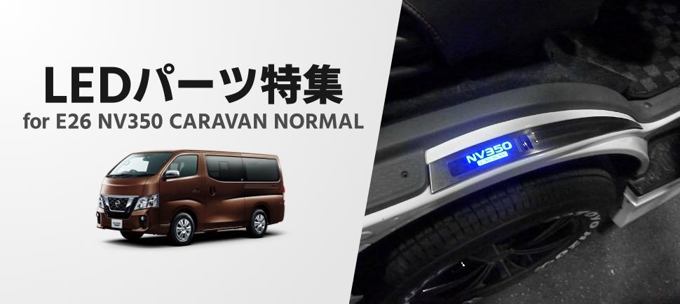 nissan e26 caravan nv350 キャラバン ノーマルボディ ナロー カスタムパーツ オススメパーツ おすすめパーツ ドレスアップパーツ LEDカスタム LED交換 LEDパーツ 内装LED