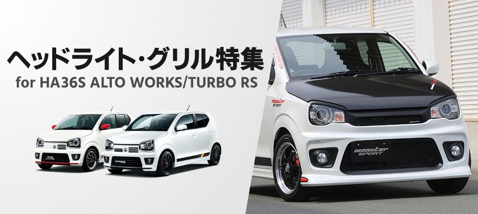 suzuki alto works turbors ha36s スズキ アルトワークス ターボRS カスタムパーツ おすすめパーツ オススメパーツ ドレスアップパーツ フロントグリル ヘッドライト アイライン グリルカバー レンズカバー
