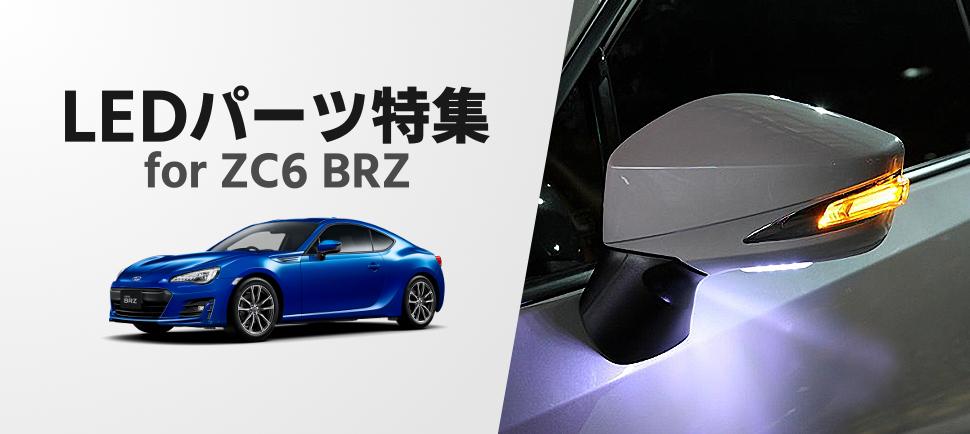 subaru brz zc6 led カスタムパーツ ドレスアップパーツ おすすめパーツ LED交換 LEDパーツ 内装LED