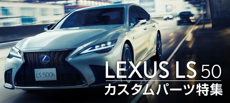 lexus ls500 50系 レクサスLS カスタムパーツ オススメパーツ ドレスアップパーツ VIPカスタム エアロパーツ マフラー ホイール