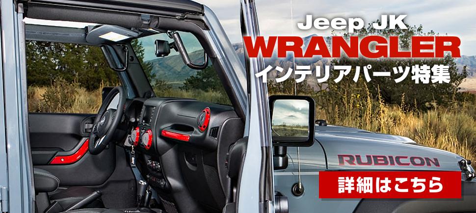 jeep jk wrangler ジープラングラー JKラングラー カスタムパーツ おすすめパーツ オススメパーツ ドレスアップパーツ 内装カスタムパーツ 内装パーツ 内装アクセサリー 汚れ防止 泥 滑り止め ドアグリップ フロアマット