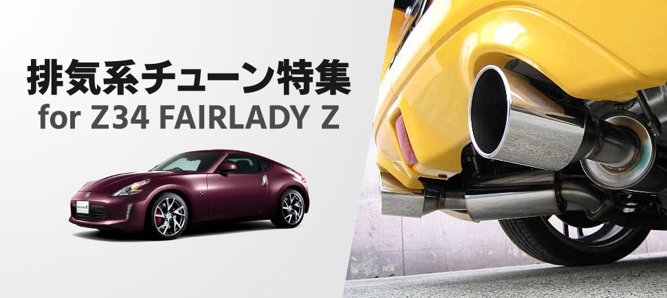 nissan z34 370z nismo フェアレディZ34 カスタムパーツ おすすめパーツ オススメパーツ ドレスアップパーツ 社外マフラー チタンマフラー 2本出し 4本出し エキマニ