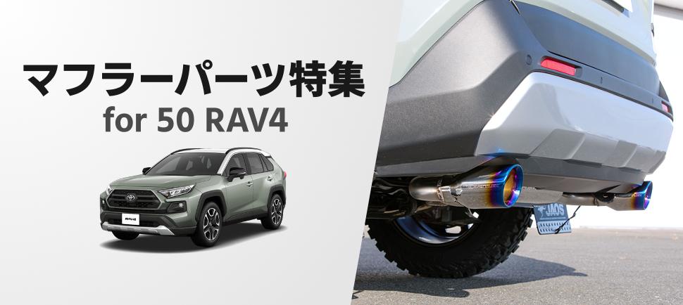 toyota 50RAV4 50系RAV4 ラブフォー ラヴフォー 52系RAV4 PHV カスタムパーツ オススメパーツ ドレスアップパーツ 社外マフラー エキゾースト マフラーチューニングパーツ マフラーカスタム マフラーカッター チタンテール 2本出し 4本出し