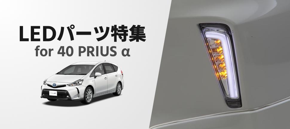 toyota prius alpha 40系プリウスアルファ プリウスα カスタムパーツ おすすめパーツ オススメパーツ ドレスアップパーツ LEDカスタム LED交換 内装LED LEDフォグランプ
