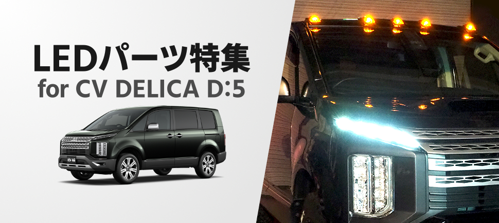 mitsubishi delica d:5 cv1w デリカD:5 デリカD5 カスタムパーツ オススメパーツ おすすめパーツ ドレスアップパーツ アクセサリーパーツ LED交換 LEDパーツ 内装LED LEDランプ 室内灯