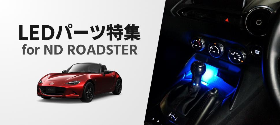 mazda roadster nd5rc nderc  NDロードスター カスタムパーツ おすすめパーツ オススメパーツ ドレスアップパーツ LEDパーツ LED交換 カラーチェンジ 色変更 カラーフィルム LEDカスタム 車検対応 保安基準
