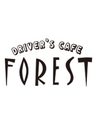 Driver`s Cafe Forest(フォレスト)