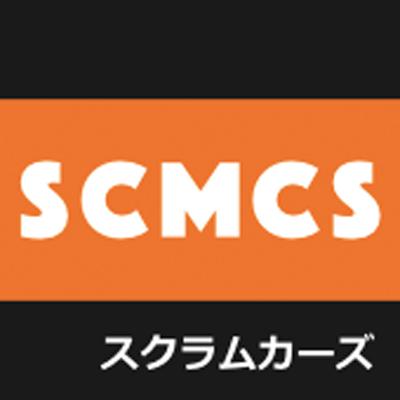 SCMCS(スクラムカーズ)