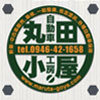 MARUTA-GOYA(丸田小屋)