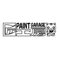 Paint Garage 匠工房