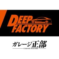 DEEP FACTORY ガレージ正部