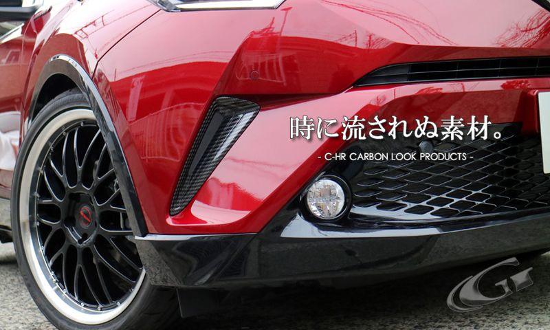 Grazio&co. (グラージオ) エクステリア•カーボンルック ZYX/NGX C-HR