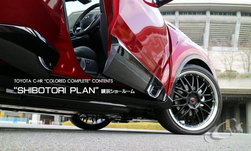 Grazio&co. (グラージオ) SHIBOTORI PLAN ZYX/NGX C-HR