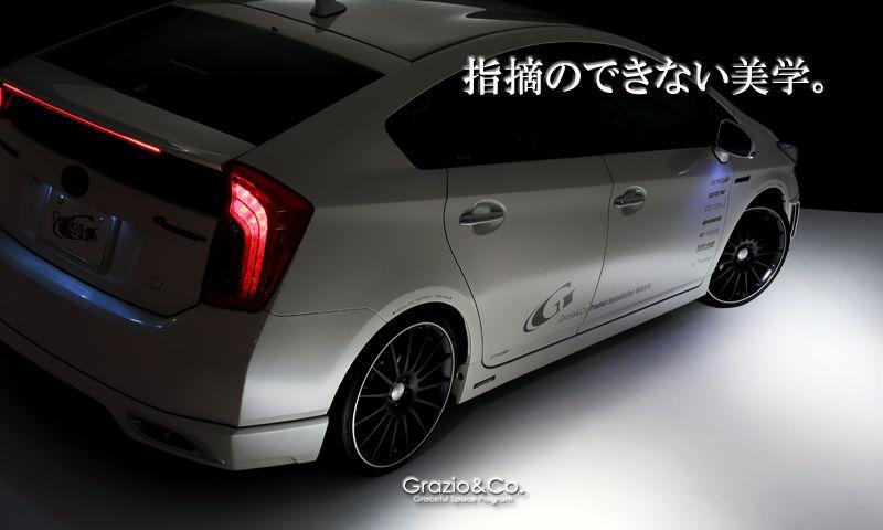 """Grazio&co. (グラージオ) エクステリア""""純正然"""" ZVW30 PRIUS"""