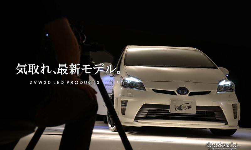 Grazio&co. (グラージオ) LEDプロダクト ZVW30 PRIUS