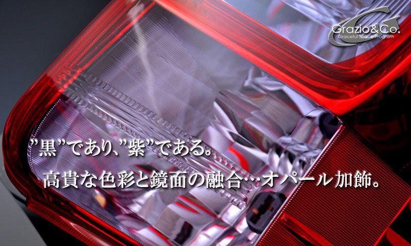 """Grazio&co. (グラージオ) エクステリア""""オパール"""" ZVW40W/41W PRIUSα"""