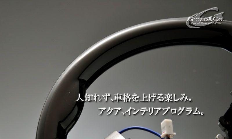 "Grazio&co. (グラージオ) インテリア""純正然"" NHP10 AQUA"