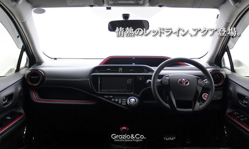 Grazio&co. (グラージオ) レッドラインエディション•インテリア NHP10 AQUA