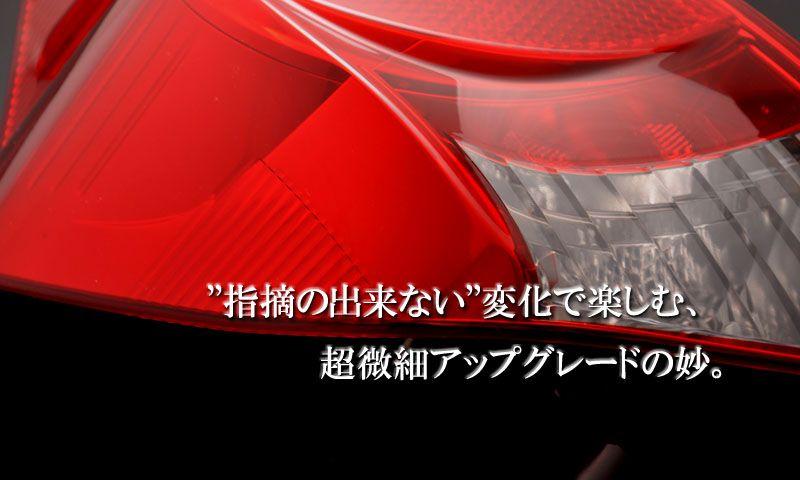 "Grazio&co. (グラージオ) エクステリア""純正然"" NHP10 AQUA"