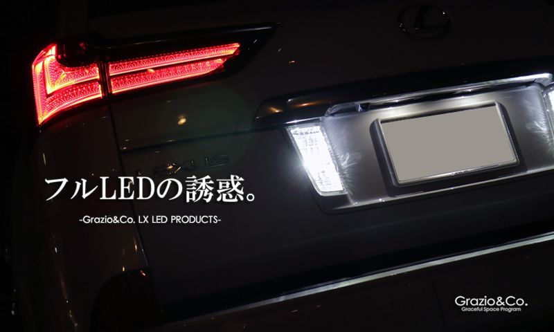 Grazio&co. (グラージオ) LEDプロダクト URJ201W LX