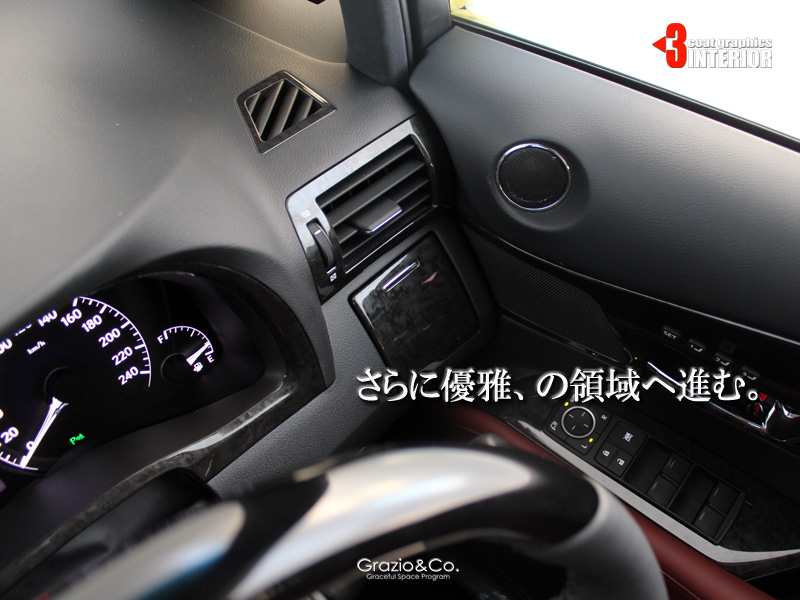 Grazio&co. (グラージオ) Interior Program 1#W LEXUS RX