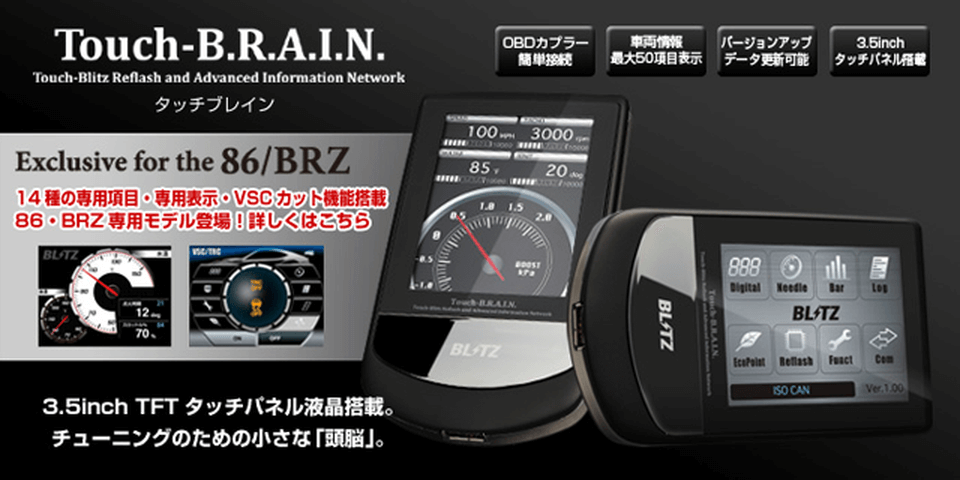 GK3-6 フィット 電子機器 計器 メーター ブリッツ Touch-B.R.A.I.N.