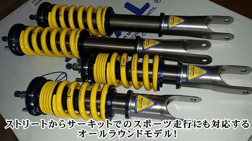 S2000専用クルマドーカスタムファクトリーオリジナル車高調