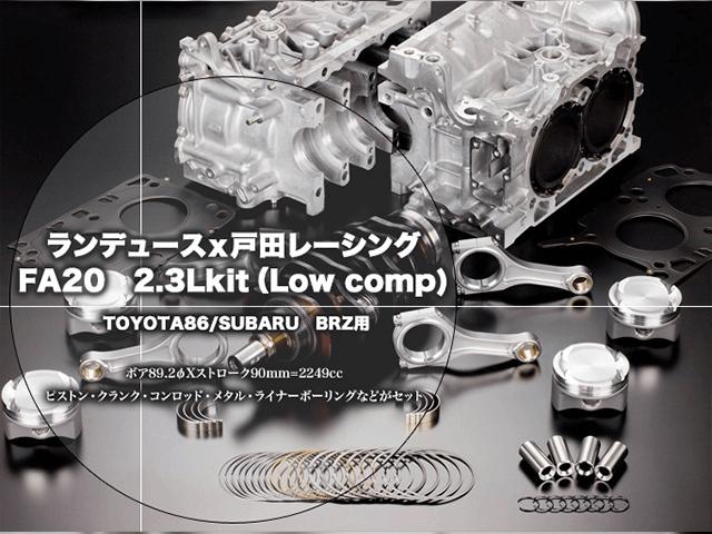 86 (ハチロク) エンジン コンプリートエンジン コンプリートエンジン本体 Original RUNDUCE 2.3リットルボアアップキット