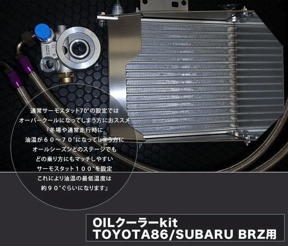 86 (ハチロク) 冷却系 オイルクーラー オイルクーラー本体 Original RUNDUCE OILクーラーkit