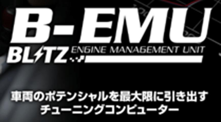 B-EMU [BLITZ ENGINE MANAGEMENT UNIT]