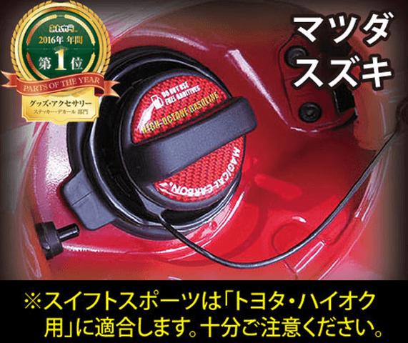 CX-3 外装 エンブレム・デカール・バイナル エンブレム・デカール・バイナル本体 ハセプロ MIRABEAUフューエルキャップエンブレム(カーボン)
