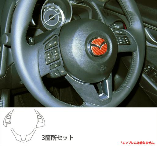 CX-3 内装 内装その他 その他 ハセプロ MIRABEAUステアリングスイッチパネル・バックスキンルック