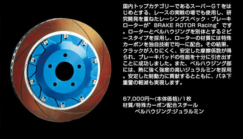 R35 GT-R ブレーキ ブレーキローター ブレーキローター本体 ENDLESS 390φローター(リア)
