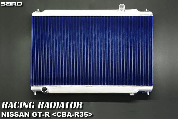 R35 GT-R 冷却系 ラジエター ラジエター本体 SARD レーシングラジエター(アルミ製)