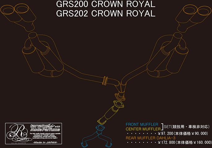 20 クラウン ロイヤル 排気系 マフラー マフラー本体 BLOW DESIGN MODE PARFUME フロント・センターマフラー(車検非対応)