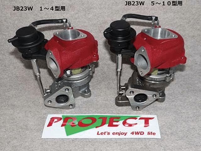 JB23 ジムニー エンジン ターボチャージャー タービン(本体/キット) 4WD PROJECT ダンガンターボⅡ(後期用)
