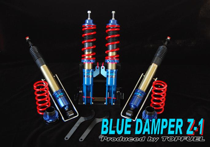 ZC32/72 スイフト サスペンション サスペンションキット サスペンションキット TOP FUEL BLUE DAMPER Z-1