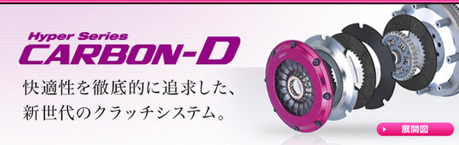 ランサーエボ 10 ドライブトレイン クラッチ クラッチ本体 EXEDY カーボンD