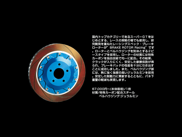 FD3S RX-7 ブレーキ ブレーキローター ブレーキローター本体 ENDLESS 330rフロントブレーキローター