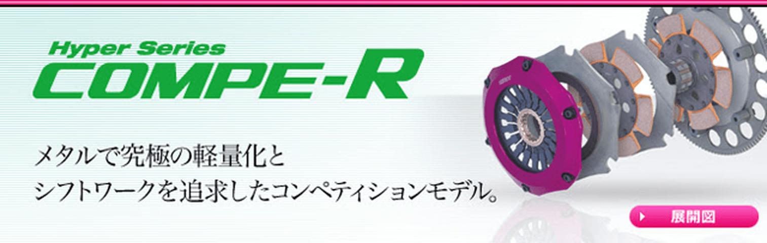 FD3S RX-7 ドライブトレイン クラッチ クラッチ本体 EXEDY コンペRクラッチ