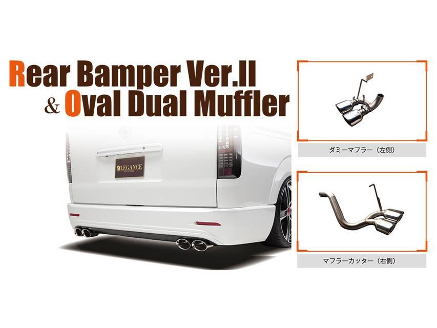 200 ハイエース(4型) 排気系 マフラーカッター マフラーカッター本体 レガンス リアバンパーVer.2 専用 マフラーエンドセット