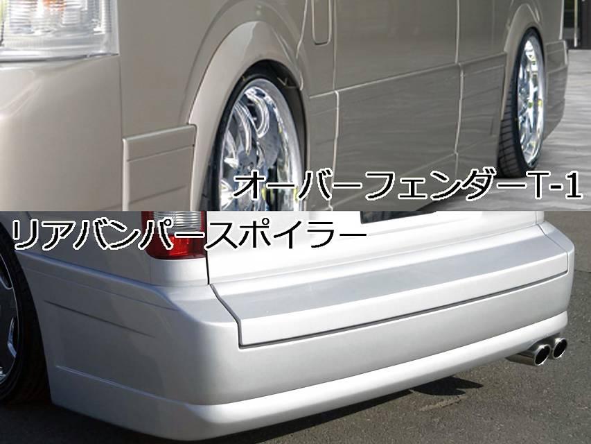 200 ハイエース(3型) 外装 エアロパーツ リアバンパー セカンドハウス リアバンパースポイラー(ナロー※標準ボディ用)
