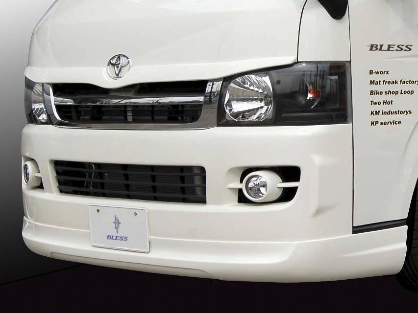 200 ハイエース(1,2型) 外装 エアロパーツ フロントリップスポイラー BLESS 200系 ハイエース 1型/2型 標準ボディ用 ブレス フロント リップスポイラー バージョン.1
