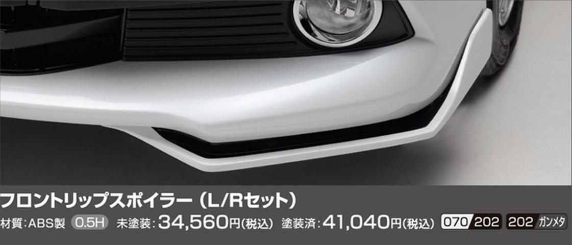 80/85 ノア 外装 エアロパーツ フロントリップスポイラー AUTO-WORLD フロントリップスポイラー(L/Rセット)
